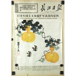 Watercolour on Paper Signed Cui Zifan 1915-2011