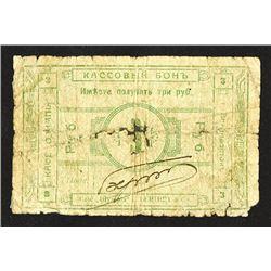 Russia, 1919, Scrip Note from Vladivostok