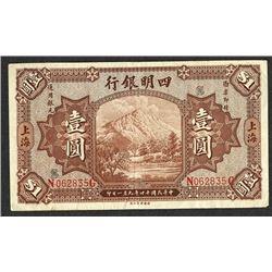 "Ningpo Commercial Bank, 1925 ""Shanghai"" Issue Banknote Rarity."