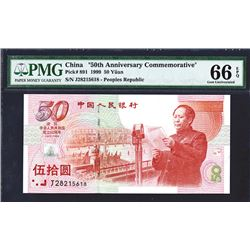 Peoples Bank of China. 1999 50th Anniversary Commemorative Issue.