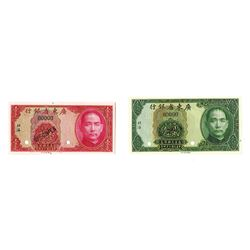 "Kwangtung Provincial Bank, 1935 Local Currency Issue ""Pak Hoi"" Specimen Pair."