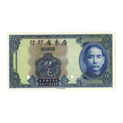Kwangtung Provincial Bank, 1935 Local Currency Issue.
