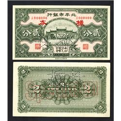 Peiping Municipal Bank, 1937 Issue Uniface Specimen Face & Back.