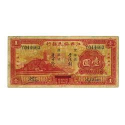 Yu Ming Bak of Kiangsi, 1933 Issued Banknote.