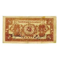 Hunan-Kiangsi Branch of National Bank of the Soviet Republic of China, 1 Jiao 1934. ________________
