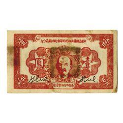 Hunan-Kiangsi Branch of National Bank of the Soviet Republic of China, 1 Yuan 1934. ________________