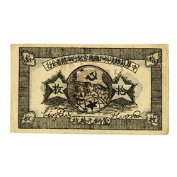 Hunan-Kiangsi Branch of National Bank of the Soviet Republic of China, 10 cash 1934. _______________