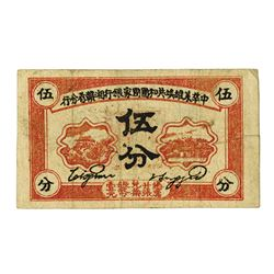 Hunan-Kiangsi Branch of National Bank of the Soviet Republic of China, 5 Fen (cents) 1934. _________