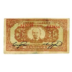 National Bank of the Soviet Republic of China, 1 yuan 1933. ____________1933___