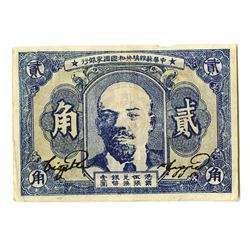 National Bank of the Soviet Republic of China, 2 Jiao 1932. ____________1932___