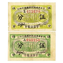 National Bank of the Soviet Republic of China, 5 Fen (cents) lot of 2, 1932. ____________1932___2_