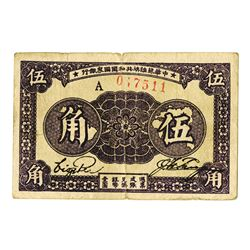 National Bank of the Soviet Republic of China, 5 Jiao 1933. ____________1933___