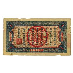 Soviet Bank of the Fukien-Chekiang-Kiangsi Province 1 Yuan 1933. _________1933___