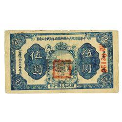 Soviet Republic of China Hunan-Kiangsi Province Revolutionary Circulating War Bond, Five Yuan 1933.