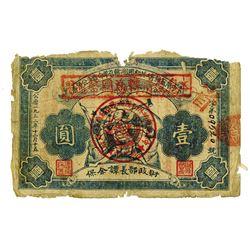 Soviet Republic of China Hunan-Kiangsi Province Revolutionary Circulating War Bond, One Yuan 1932. _