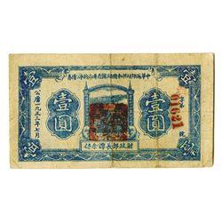 Soviet Republic of China Hunan-Kiangsi Province Revolutionary War Bond, One Yuan blue 1933. ________