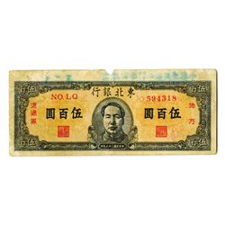 Tung Pei Bank of China, 1947 Issue Banknote.