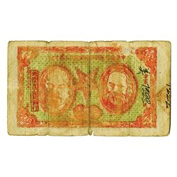 Worker and Farmer's Bank of the Hunan-Kiangsi Province of Soviet Republic of China, 1 yuan 1932. ___