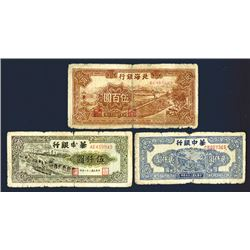 Bank of Bai and Bank of Central China 1947-1949 Communist Issue Trio.