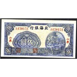 Boxai Inxang, 1944 Issue Banknote.