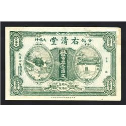 Anhua County Youqingtang Bank 1 string cash note 1918. ___________1918_