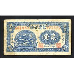 Dong'e County Eyibei Zhangjiashan Jubao Bank, 2 jiao, 1938. ________1938_
