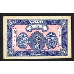 Gaocheng County Yuhetang Bank 1 jiao, ca.1918. __________