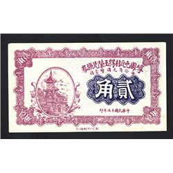 Guo County Deyurong Bank 2 jiao = 20 cents, 1926. _____________1926_