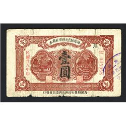 Haiyang County rural economy relieving note 1 yuan 1939. ____________1939_