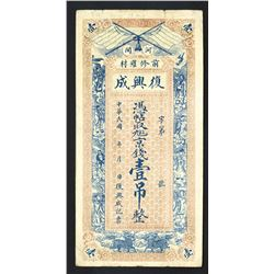Hejian County Fuxingcheng Bank note 1 string of copper cash coin specimen. ___________