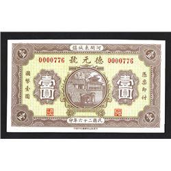 Hejian County Shucheng Town Deyuanhao Bank 1 Yuan 1937. __________1937_