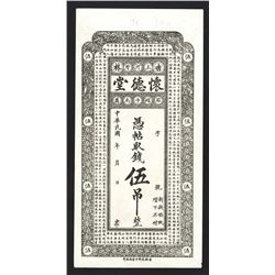 Jilin Province Huaidetang banknote 5 strings of cash coin specimen. ___________