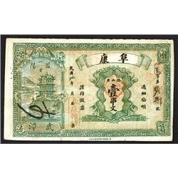 Kang Fu Money Bureau, Republic Era ca.1920-30, Private Banknote.