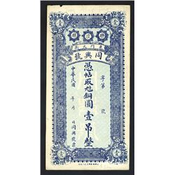 Laoling County Tongxinghao Bank 1 string cash note, ND ca.1920-30. ___________