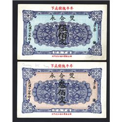 Lot of 2 private Muping Shuangheyong Bank notes 500 and 300 cash, 1928 Issues. _________________1928
