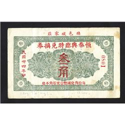 Qixia County Zangjiazhuang village Hengtaixing Bank temporary exchanging note 3 jiao 1935. _________