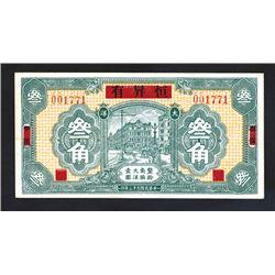 Shouning County Pingxi Town Hengshengyou Bank 3 Jiao 1934. __________1934_
