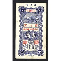 Wendeng County Baoshantang Bank 1 Jiao, ca.1920-40. ___________