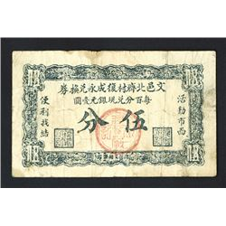 Wenyi County Beiqi Village Fuchengyong Bank 5 Cents. _____________