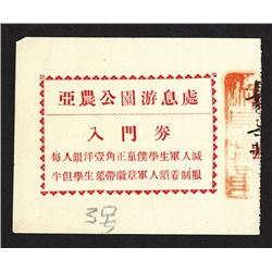 Ya Lung Park Entrance Ticket Circulating Scrip Note, ND ca.1920-30's Scrip Note.