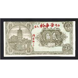 Yiyang County Jiuli Town Ronghuayu Bank 2 Jiao (20 cents). ___________