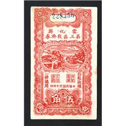 Zhanhua County 3rd District charity coupon 5 jiao, 1941. ___________1941_