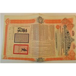 Imperial Chinese Government, 1908 Issued Bond