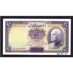 Bank Melli Iran, AH1315 (1936) Specimen Banknote