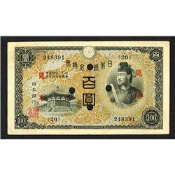 Bank of Japan, 1930 Issue Specimen Banknote.