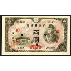Bank of Japan, ND (1946) Issue Specimen.