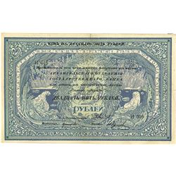 Russia, Government Bank, White Regime, 1918 Provisional Issue.