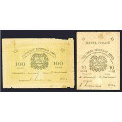 National Bank, Ashkabad Branch, 1919 Issue Pair