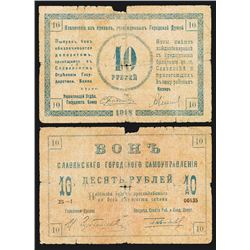 Slaviansk, City's Treasury Notes or Coupons, 1918 Issue.