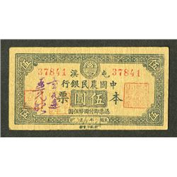 Bank of China, Tunxi Branch, 1942 Cashier's Check